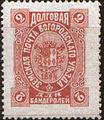 Stamp Bogorodsk Zemstvo 1894 2k.JPG