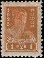 Stamp Soviet Union 1922 80b.jpg