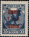 Stamp Soviet Union 1924 d1.jpg