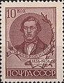 Stamp Soviet Union 1936 CPA535.jpg