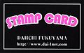 Stamp card of the FUKUYAMA DAIICHI THEATER (front side).jpg