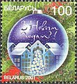 Stamp of Belarus - 2001 - Colnect 85854 - New year s-small ball.jpeg