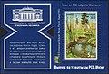 Stamp of Belarus - 2019 - Colnect 910368 - RCC 2019 - National Art Museum Minsk.jpeg