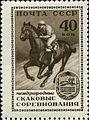Stamp of USSR 1858.jpg
