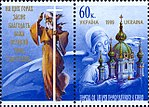 Stamp of Ukraine s275.jpg