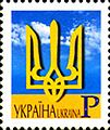 Stamp of Ukraine s378.jpg