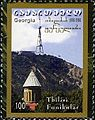 Stamps of Georgia, 2005-21.jpg