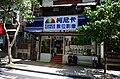 Starlight DPE Shop 20150707.jpg