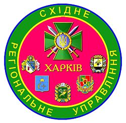 State Border Guard Service Patches of Ukraine 27.jpg