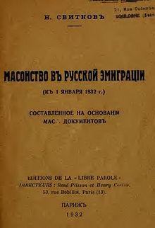 Свитковъ Н.Ф. Масонство в русской эмиграцiи