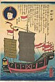 Tōsen no zu-Chinese Junk MET DP148063.jpg