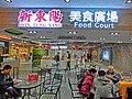 TW 台灣 Taiwan 桃園國際機場 Taoyuan International Airport 新東陽美食廣場 Hsin Tung Yang Food Court name sign Feb-2013.JPG