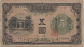 Taiwan (Japanese Colony) 1934 bank note - 5 yen (front).png