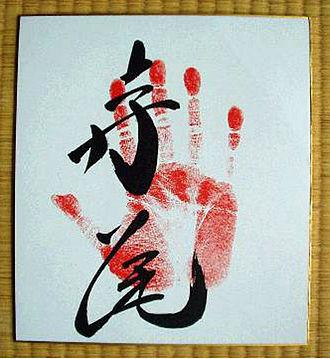 Sekitori - Tegata of the former makuuchi wrestler Terao