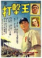 The Pride of the Yankees Japanese poster1949.jpg