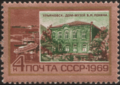 The Soviet Union 1969 CPA 3735 stamp (Lenin House, Ulyanovsk).png