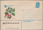 The Soviet Union 1980 Illustrated stamped envelope Lapkin 80-263(14278)face(Crataegus).png