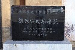 胡氏古民居建筑