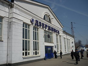 Train station in Dzerzhinsk, Russia.jpg