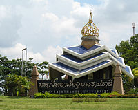 De universiteit van Pattani