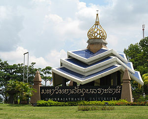 Ubon Ratchathani Province - Ubon Ratchathani University Gate, Amphoe Warin Chamrap