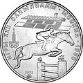 USSR 1978 5rubles Ag Olympics80 Equestrian (MMD) a.jpg