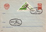 USSR envelope Znamensky Memorial 1966.jpg