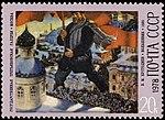 USSR stamp 1978 № 4806 (fragment).jpg