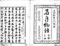 UgetsuMonogatari 1.jpg