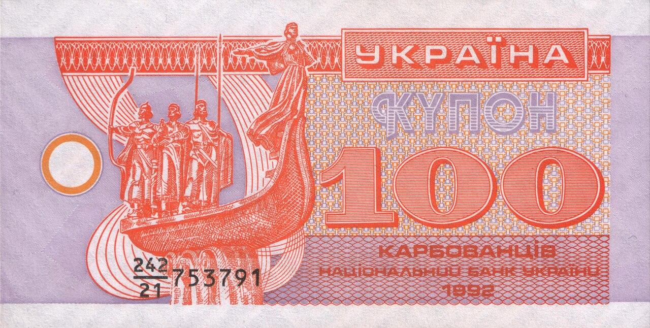 Промежуточная валюта некоторых государств постсоветского пространства после 1991 года. Карбованец II