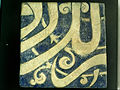 Unknown, Iran - A Kashan Moulded Tile with Inscription - Google Art Project.jpg
