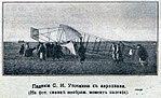 Utochkin 002.jpg