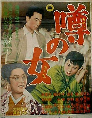The Woman in the Rumor - Japanese movie poster