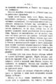 V.M. Doroshevich-Collection of Works. Volume IX. Court Essays-214.png