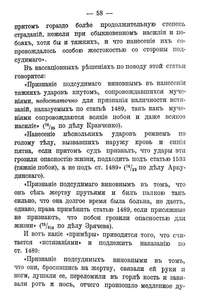 ... Doroshevich-Collection of Works. Volume IX. Court Essays-126.png