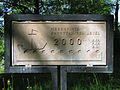 Vartiovuori sea level plaque.jpg