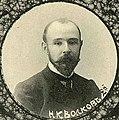 Volkov Nikolay Konstantinovich.jpg