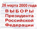 Voter invitation RF Presidential elections 2000.jpg