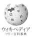 Wikipedia-logo-v2-ja.png