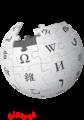 Wikipedia arabic logo 000012.png