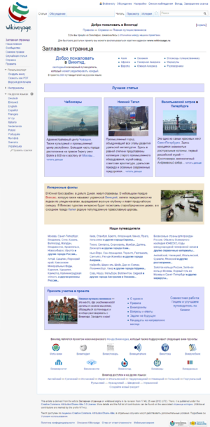Wikivoyage ru screenshot 2000 articles.png