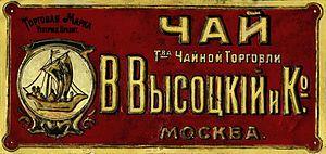 Wissotzky Tea - Wissotzky Tea logo,  Russian Empire