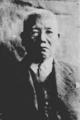 Yuzaburo Shimizu.png