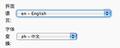 Zh-User Profile language setting-en.png
