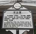 Zhongshan Road sign - 01.jpg