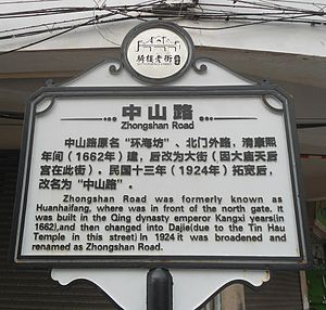 Bo'ai Road area - Image: Zhongshan Road sign 01