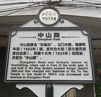 Bo'ai Road area - Image: Zhongshan Road sign 01