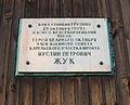 Zhuk memorial plaque.jpg