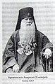 Архиепископ Амвросий (Ключарев).jpg