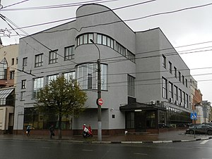 Ivanovo - the Regional Bank building